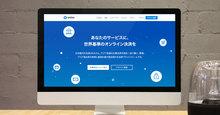 Omise: 開発者向けクレジットカード決済サービス