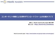 Mauticハンズオン資料:資料ダウンロードフォームの仕組み作り
