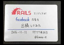 Railsエンジニアがfacebook広告を出稿してみた // Speaker Deck
