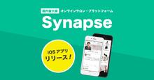 オンラインサロン・プラットフォームSynapse iOSアプリリリース!