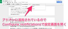 Googleフォームで自動返信(スクリプト不要) | toyoshiの日記