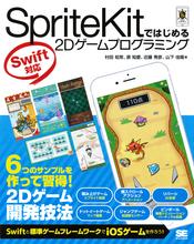 SpriteKitではじめる2Dゲームプログラミング Swift対応(山下佳隆 村田知常 原知愛 近藤秀彦) | 翔泳社の本