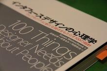 ソフトウェア開発者に有益なインタフェース心理学トピック100個集 | Act as Professional - hiroki.jp by HIROCASTER