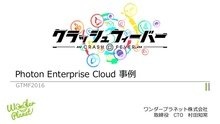 Photon Enterprise Cloud 事例