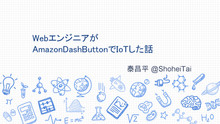 WebエンジニアがAmazonDashButtonでIoTをした話 #iotlt // Speaker Deck