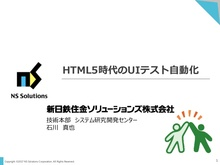 HTML5時代のUIテスト自動化