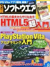 Amazon.co.jp: 日経ソフトウエア 2012年 08月号 [雑誌]: 日経ソフトウエア: 本