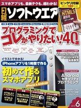 Amazon.co.jp: 日経ソフトウエア 2012年 06月号 [雑誌]: 日経ソフトウエア: 本