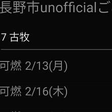 長野市unofficialごみカレンダー