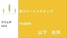 ヤマムギVol.5 BIファーストステップre:dash