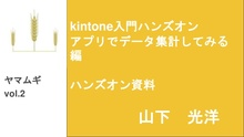 ヤマムギVol.2 kintoneデータ集計 ハンズオン資料