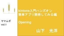 ヤマムギVol.1 Opening