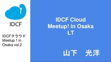 Idcf cloud meetup! in osaka vol.2 lt