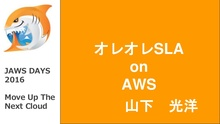 オレオレSLA on AWS(JAWS DAYS 2016 LT)
