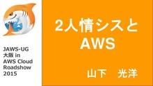 2人情シスとAWS(JAWS-UG 大阪 in AWS Cloud Roadshow 2015)