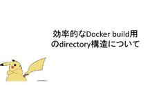 効率的なdocker build用directory構造について // Speaker Deck