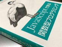 「JavaScript」の理解を深めるのに役立った技術書3冊 - LifeGadget(ライフガジェット)