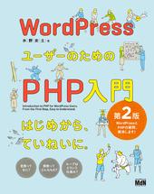 WordPressユーザーのためのPHP入門 はじめから、ていねいに。[第2版] | デザイン関連の雑誌・書籍を出版するMdNのWebサイト - MdN Design Interactive -
