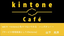 kintone Café 大阪 vol.11