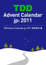 TDD Advent Calendar jp: 2011 | Gihyo Digital Publishing