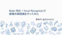 Node-RED+Visual Recognitionで画像の顔認識をやってみた #noderedjp // Speaker Deck