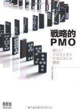 Amazon.co.jp: 戦略的PMO—新しいプロジェクトマネジメント経営: PMI日本支部: 本