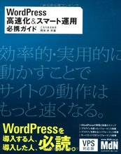 Amazon.co.jp: WordPress 高速化&スマート運用必携ガイド: こもりまさあき, 岡本渉: 本