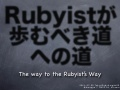 Rubyistが歩むべき道への道