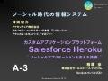 カスタムアプリケーションプラットフォーム Salesforce Heroku~ ソーシャルアプリケーションを支える技術 ~