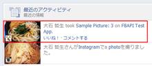 Facebook Open Graph の Aggregation で遊んでみよう(ギャラリー編) « をぶろぐ