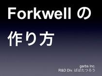 Forkwellの作り方 // Speaker Deck