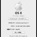 RAMDiskを使って快適な環境を作ろう (Moutain Lion) » ばんわんこ!