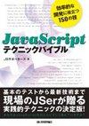 書籍案内:JavaScriptテクニックバイブル ~効率的な開発に役立つ150の技|gihyo.jp … 技術評論社