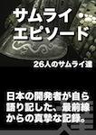 26人のサムライのアジャイル経験談「サムライ・エピソード」発売 | Act as Professional - hiroki.jp by HIROCASTER