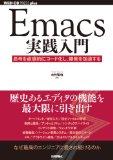 Emacsの使い方~超初級編~ - nigoblog