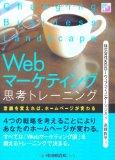webマーケティングについて考える - nigoblog