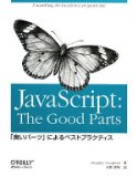 JavaScript - 等値演算子(==)、同値演算子(===)と推移律  | Kamimura's blog