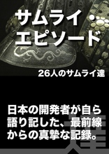 サムライ・エピソード - 達人出版会