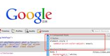Chrome で背景色や背景画像を印刷する - Blog, The