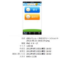 iOS 6対応してアプリを登録したら Missing Screenshotってメール来た - Debian GNU/Linux 3.1 on PowerMac G4