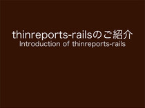 Introduction of thinreports-rails // Speaker Deck