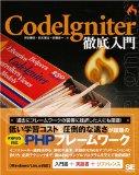 ウェブイチをcodeigniterで実装する-第一回- - nigoblog