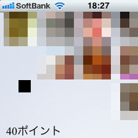 ASCII.jp:Facebook APIでソーシャルなブロック崩しを作ろう|jActionで作るFacebookモバイルアプリ開発入門