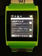 i'm Watchで自作のアプリを動かしてみた - Debian GNU/Linux 3.1 on PowerMac G4