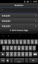 [HTML5でAndroidアプリ開発] HTML5とjQuery Mobileでユーザインタフェースを作ろう - artisan edge thinking