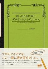 Amazon.co.jp: 困ったときに開く、デザインのアイデアノート。: MdN編集部: 本