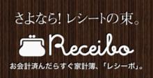 スマホで簡単家計簿サービス「Receibo(レシーボ)」リリースのおしらせ & 制作裏話 #receibo - 納豆には卵を入れる派です。