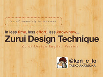 Zurui Design Technique - English version // Speaker Deck