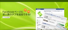 Facebookページに求人票のタブを追加できるアプリ|Social Job Posting:ソーシャルジョブポスティング