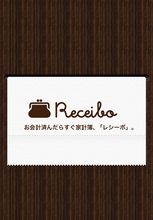 Receibo(レシーボ)- スマホで簡単家計簿